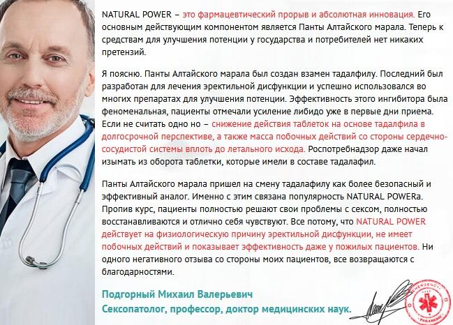Отзывы врачей о Natural Power для мужчин