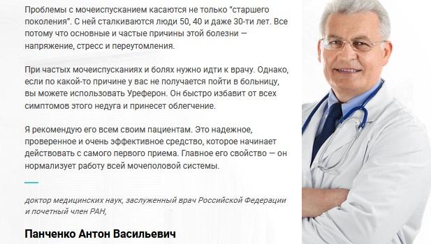 Отзывы врачей о Уреферон от простатита
