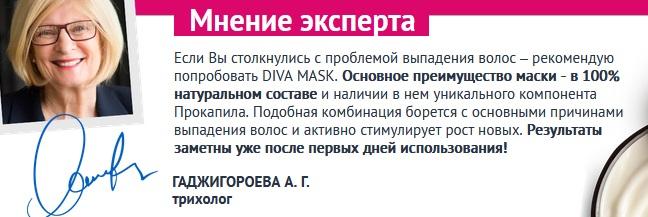 Комментарий доктора и специалиста о Дива Маск