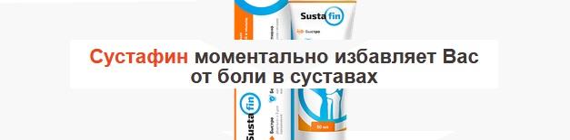 Отрицательные отзывы о Сустафин