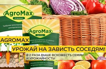 АГРОМАКС удобрение развод или нет? Отзывы о Agromax. Цена. Где купить стимулятор роста?