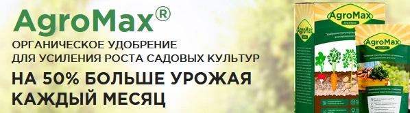 Официальный сайт удобрения Агромакс