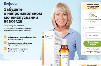 «ДИФОРОЛ» лекарство. Отзывы реальных врачей. Цена в аптеке. Купить средство от мочеиспускания