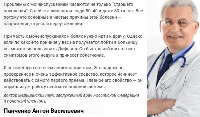 Мнение доктора о лекарстве Дифорол