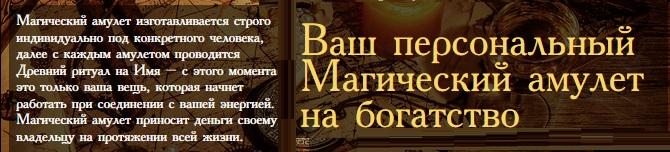 Официальный сайт амулета от Бабы Нины на богатство