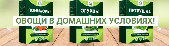 Официальный сайт производителя Мини Ферма