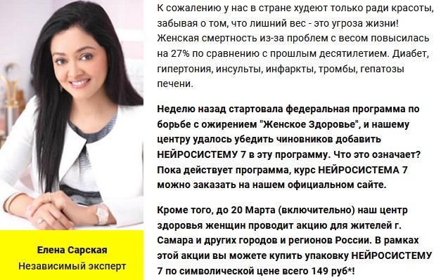 Пишет эксперт Елена Сарская