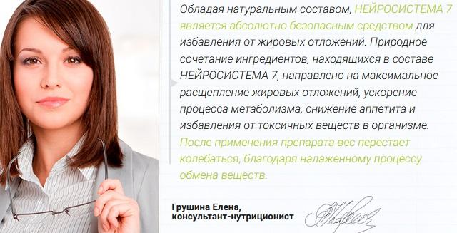 Отзыв на форуме врача нутрициониста Грушиной Елены