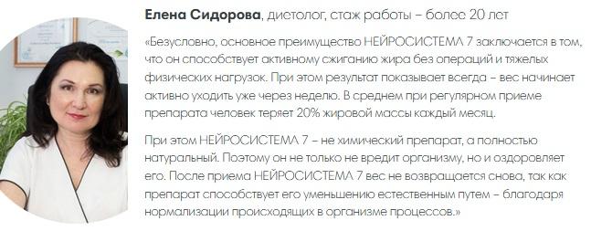 Елена Сидорова о ампулах Нейросистема 7