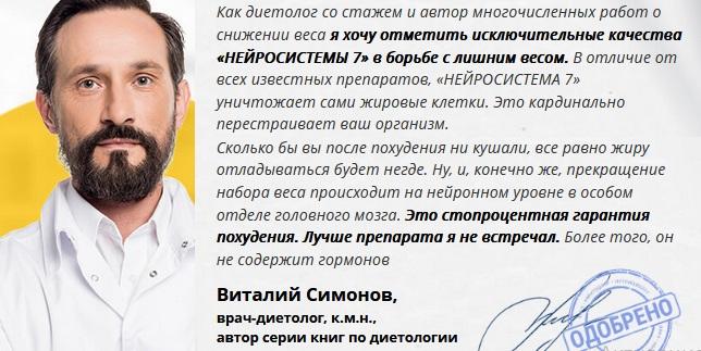 Врач-диетолог Виталий Симонов пишет следующее
