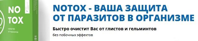Официальный сайт производителя Notox