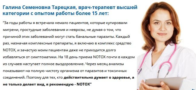 Отзывы врачей-паразитологов о Notox