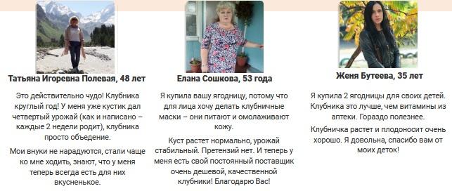 """Реальные отзывы о домашней ягоднице """"Кладовая природы"""""""