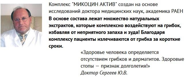 Развод или нет Микоцин Актив - где правда?