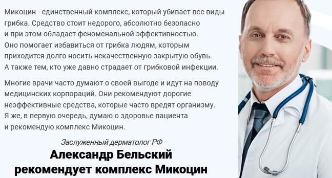 Реальные отзывы о Микоцин Актив от грибка