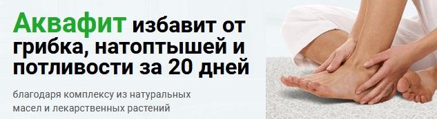 Официальный сайт Аквафит от грибка
