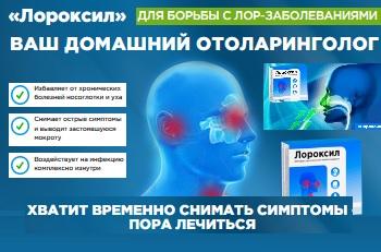 ЛОРОКСИЛ от лор заболеваний. Отзывы, аналоги, цена ампул от гайморита
