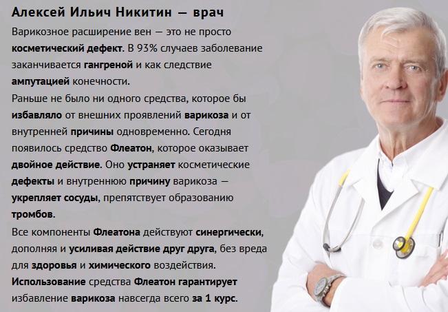 Комментарий врача о Флеатоне