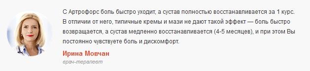 Комментарий врача о АртроФорс