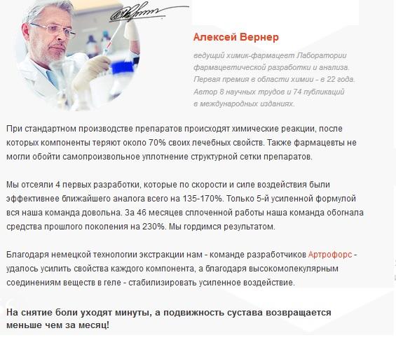 Мнение доктора о АртроФорс для суставов