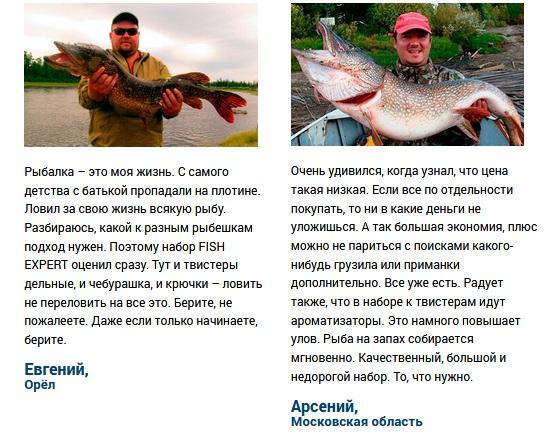 Что говорят рыбаки о Fish Expert?