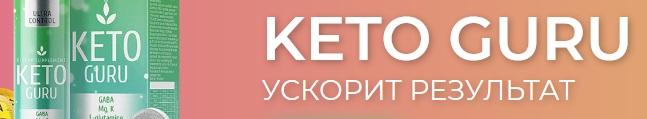 Официальный сайт таблеток Keto Guru для похудения