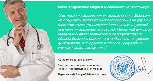 Отзывы врачей о магнитном фиксаторе MagnetFix