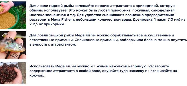 Инструкция по применению Мега Фишер