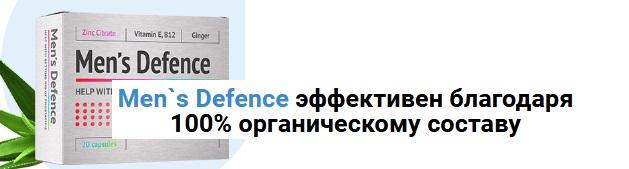 Состав капсул Менс Дефенс