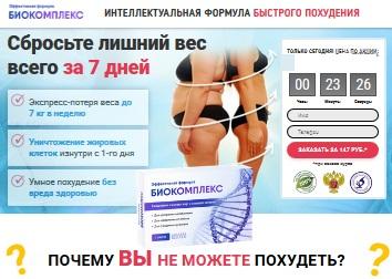 БИОКОМПЛЕКС для похудения. Отзывы реальные о ампулах для снижения веса
