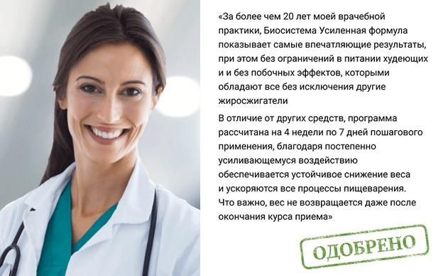 Мнение врача диетолога