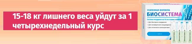 Официальный сайт производителя Биосистема