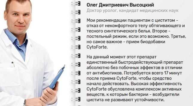 Отзывы врачей о Цито Форте