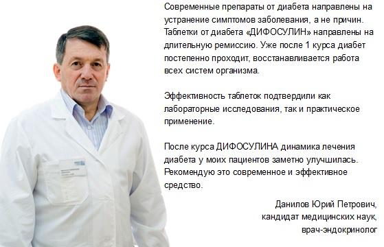 Комментарий доктора о Дифосулине