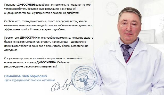 Отзывы врачей о таблетках Дифосулин от диабета