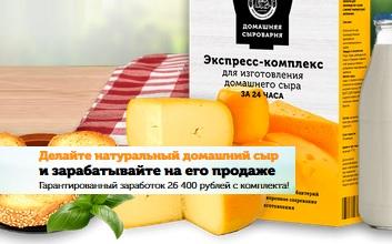 Экспресс Комплекс для изготовления сыра. Отзывы о домашней сыроварне за 24 часа