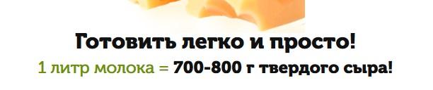 Сколько можно получить сыра?