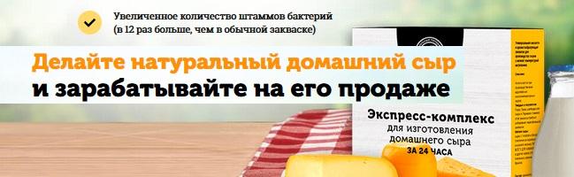 Официальный сайт сыроварни Экспресс комплекс
