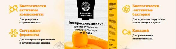 Чем полезен сыр?