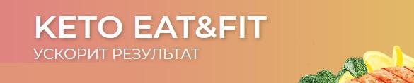 Официальный сайт производителя Keto Eat&Fit