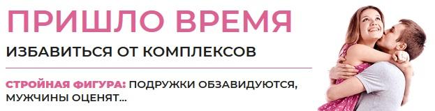 Сайт изготовителя Кето Еат Фит