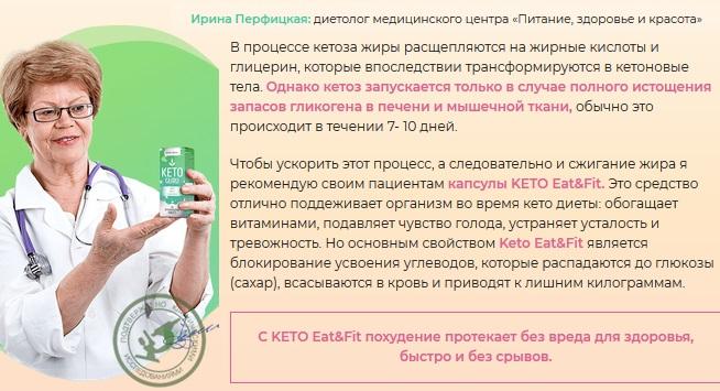 Отзывы врачей-диетологов о Keto Eat&Fit для похудения