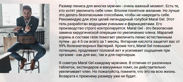 Что такое Maral Gel?