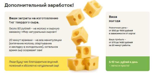 Количество сыра
