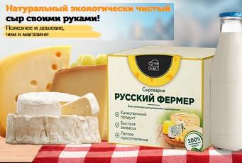 Русский Фермер сыроварня. Отзывы реальные о домашнем биокомплексе для изготовления сыра