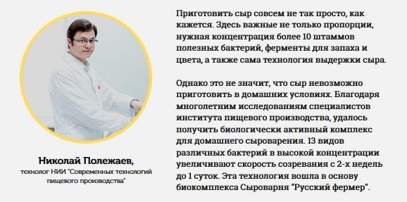 Комментарий сыровара о Русский Фермер