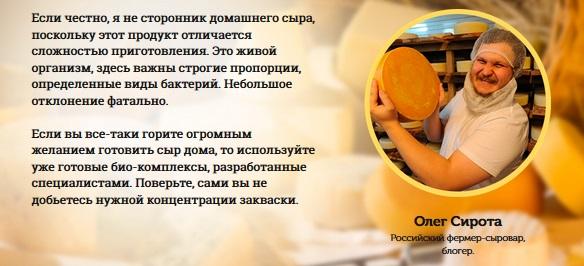 Отзывы специалистов о сыроварне Русский Фермер