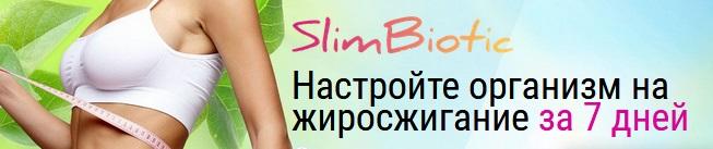 Официальный сайт производителя Slim Biotic где находится?