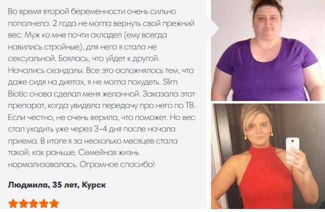 Мнение худеющих людей