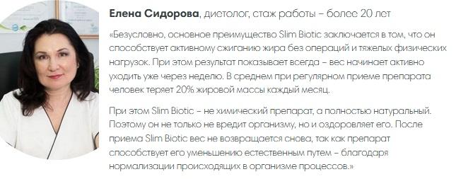 Отзывы врачей диетологов о Слим Биотик для похудения